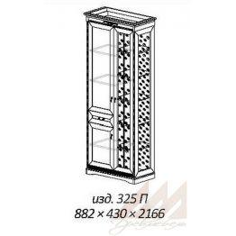 Шкаф витрина №325 правая Корвет МК 59 саванна-патина