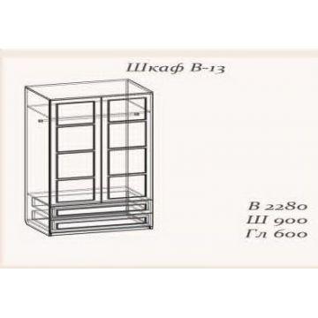 Шкаф для одежды с ящиками B-13