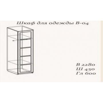 Шкаф для одежды узкий B-4
