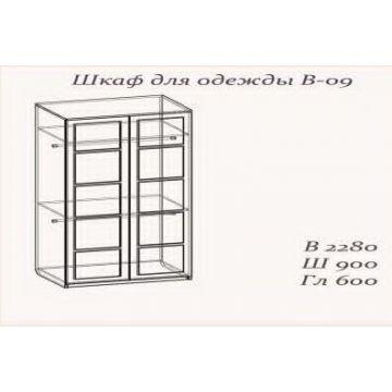 Шкаф для одежды B-9
