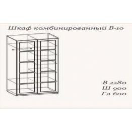 Шкаф для одежды комбинированный B-10