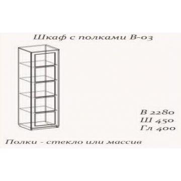 Шкаф узкий с полками B-3